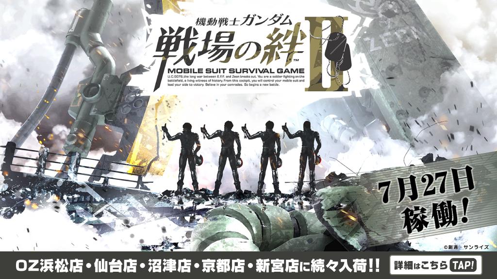 機動戦士ガンダム 戦場の絆Ⅱ