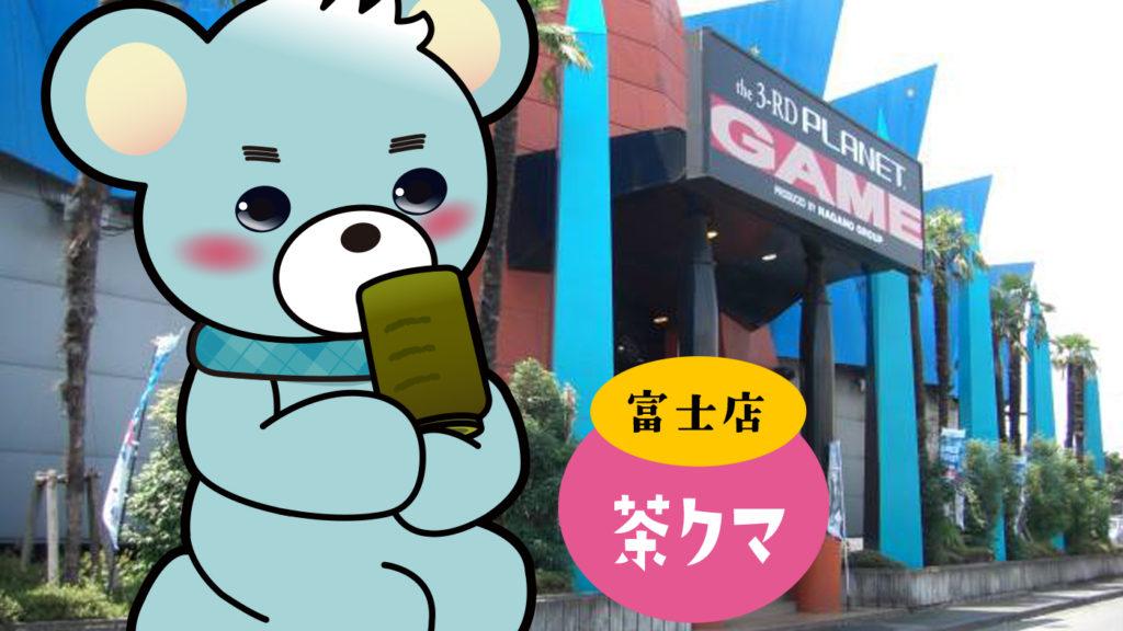 店舗バナー:茶クマ
