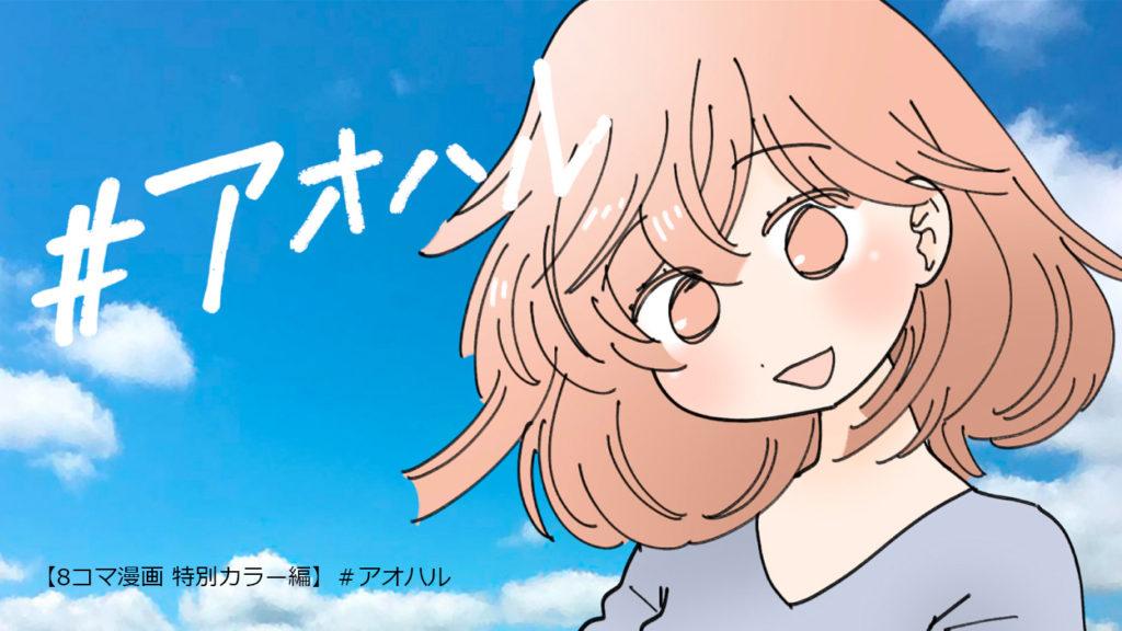 【8コマ漫画 特別カラー編】#アオハル