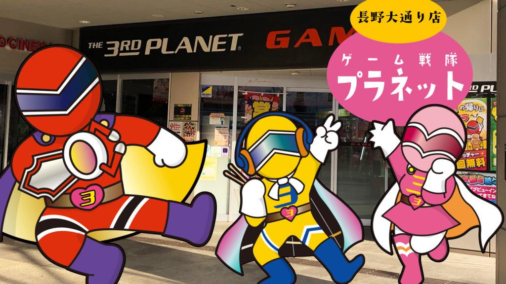 店舗バナー:ゲーム戦隊プラネット