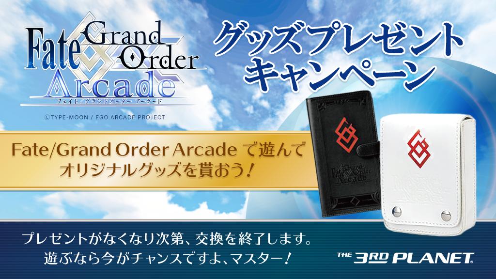 Fate/Grand Order ArcadeグッズプレゼントCP