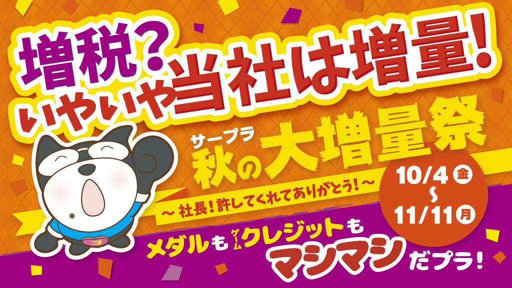 【秋の大増量祭】キャンペーン2019
