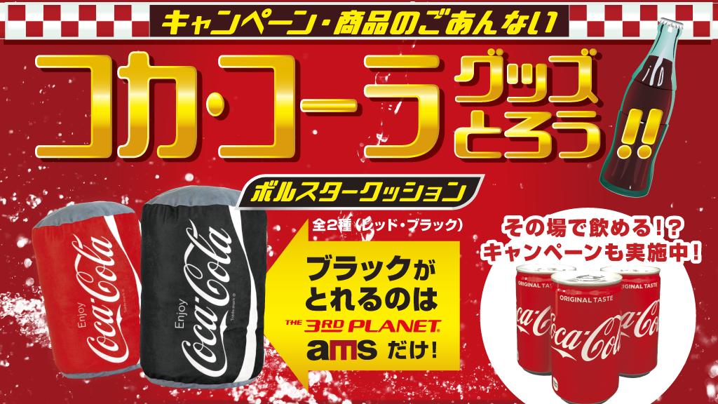 キャンペーン:コカコーラグッズ