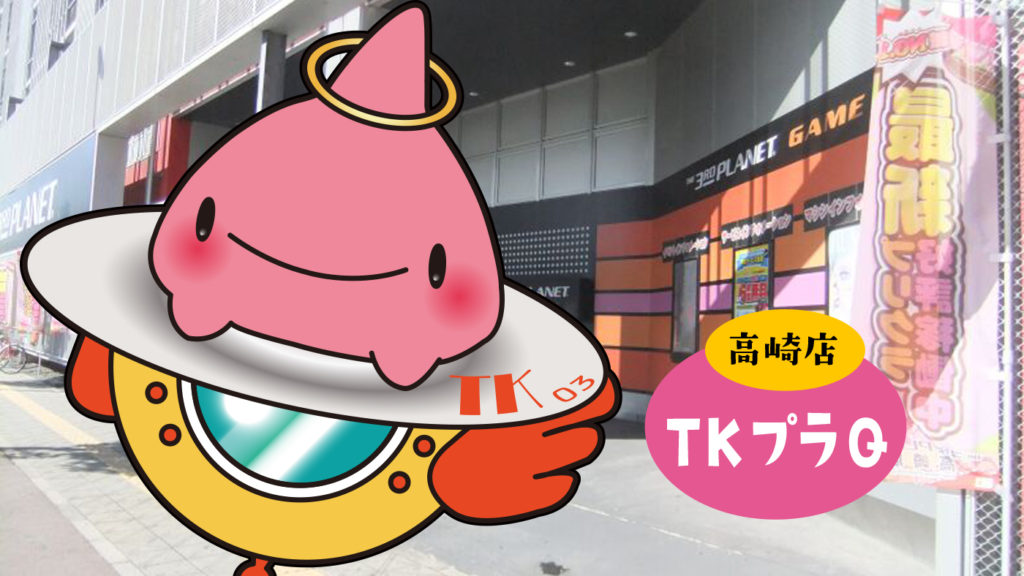 店舗バナー:TKプラQ