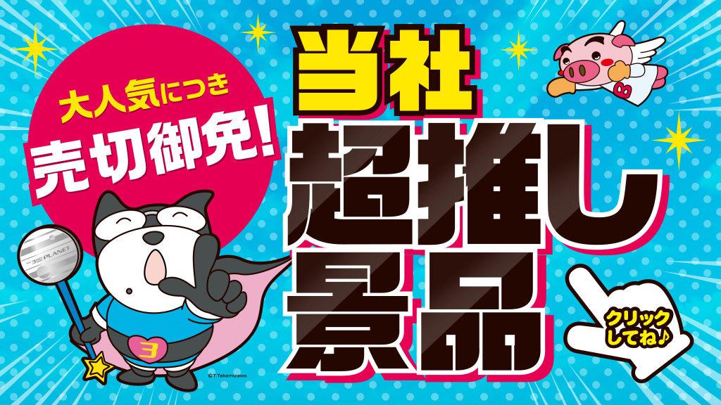 5月のサードプラネット超推し 景品情報!
