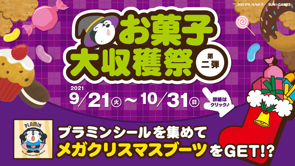 お菓子大収穫祭第二弾!