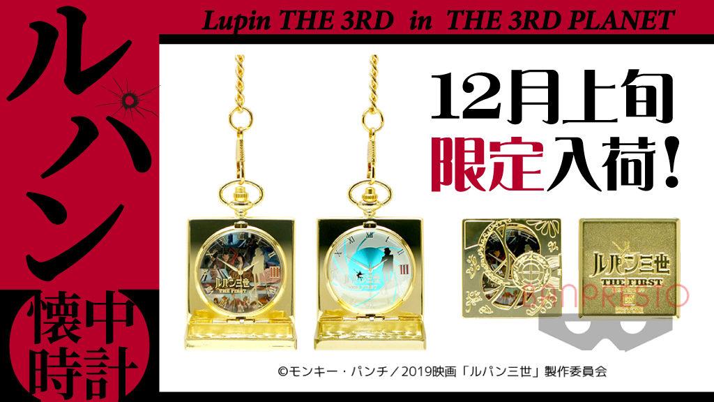 世界をまたに駆ける大泥棒 ルパン三世の最新映画「ルパン三世 THE FIRST」のプライズが限定入荷!!