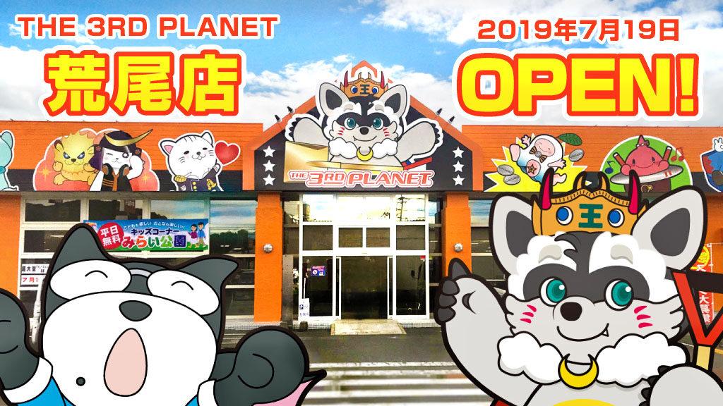 THE 3RD PLANET 荒尾店グランドオープン!