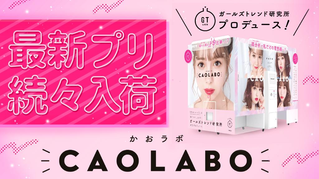 最新プリ機「CAOLABO(かおラボ)」登場!